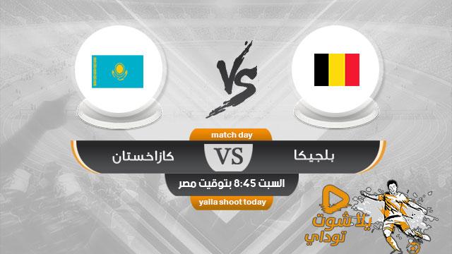 مشاهدة مباراة بلجيكا ضد كازاخستان بث مباشر