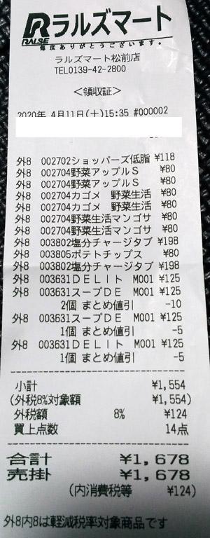 ラルズマート 松前店 2020/4/11 のレシート