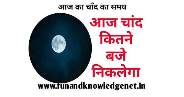 आज चाँद कितने बजे निकलेगा - Aaj Chand Kitne Baje Niklega 2021