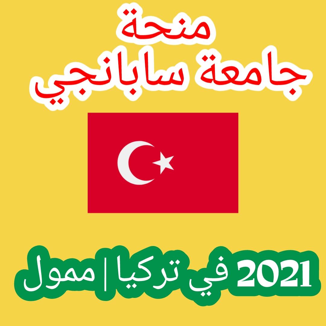 منحة جامعة سابانجي 2021 في تركيا | ممول