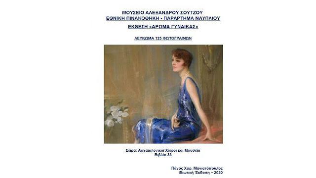 """Ψηφιακή ελεύθερη έκδοση της έκθεσης """"Άρωμα Γυναίκας"""" της Εθνικής Πινακοθήκης Ναυπλίου"""