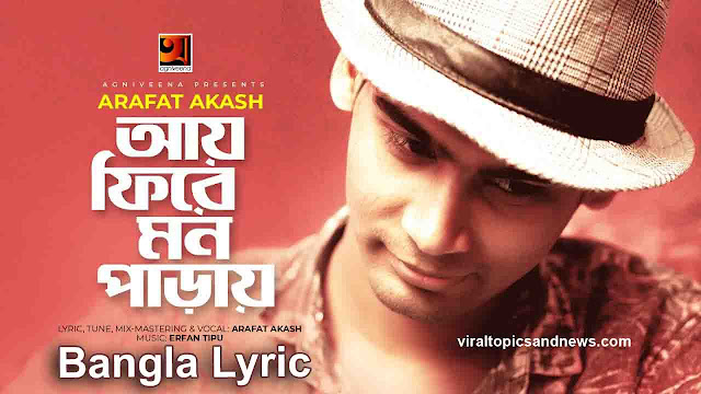 Aye Fire Mon Paray Lyrics (আয় ফিরে মন পাড়ায়)  Arafat Akash Bangla New Song