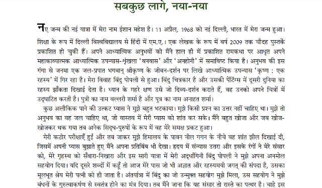 Krishna Ek Rahasya Hindi PDF Download Free