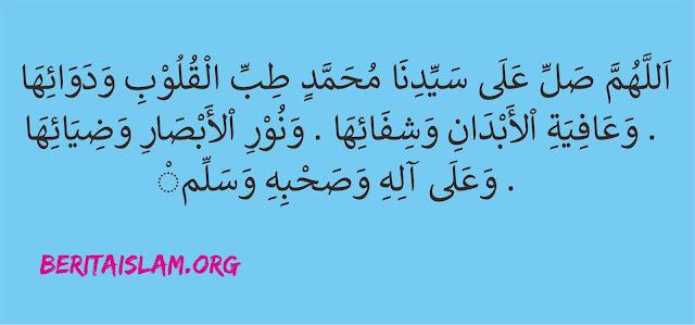 Sholawat Tibbil qulub Arab Atau Sholawat Syifa Arab
