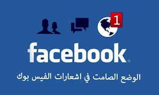 التحديث الجديد للفيس بوك اضافة الوضع الصامت