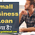 Small Business Loan क्या है?