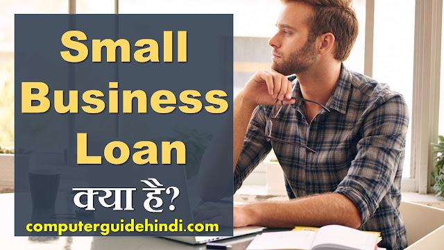 एक छोटा व्यवसाय ऋण क्या है? [What is a Small Business Loan?]