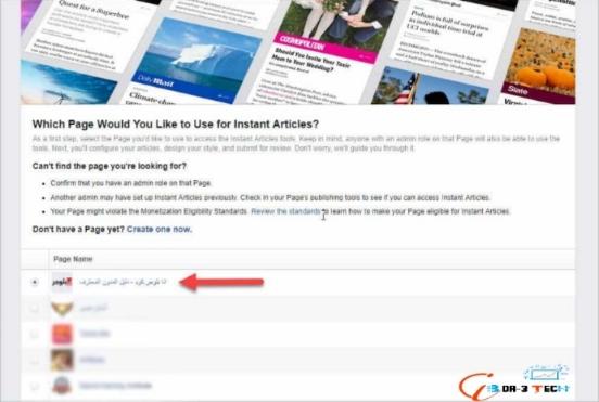 طريقة التسجيل في المقالات الفورية Facebook Instant Articles علي فيسبوك