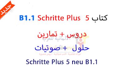 كتاب الدروس و التمارين للمستوى B1  مع الحلول و الصوتيات Schritte neu 5