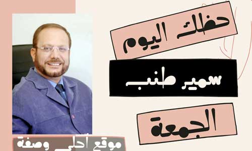 حظك اليوم الجمعة 13 / 8 / 2021  من سمير طنب