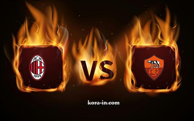 كورة ستار مشاهدة مباراة روما وميلان بث مباشر اليوم  28-02-2021 الدوري الايطالي