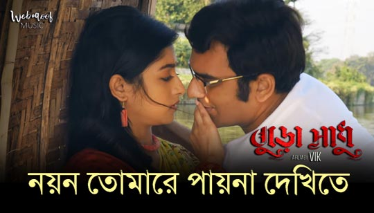 Nayan Tomare Pay Na Dekhite - Rabindra Sangeet