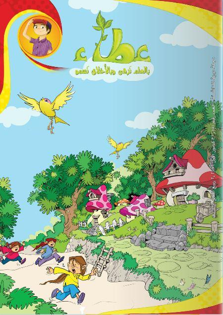 تصفح العدد 5 من مجلة عطاء للأطفال مجانا