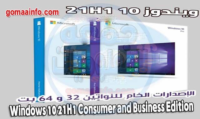 ويندوز 10 21H1 الإصدارات الخام Windows 10 21H1 Consumer and Business Edition