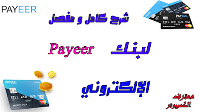 شرح كامل و مفصل لبنك Payeer الإلكتروني