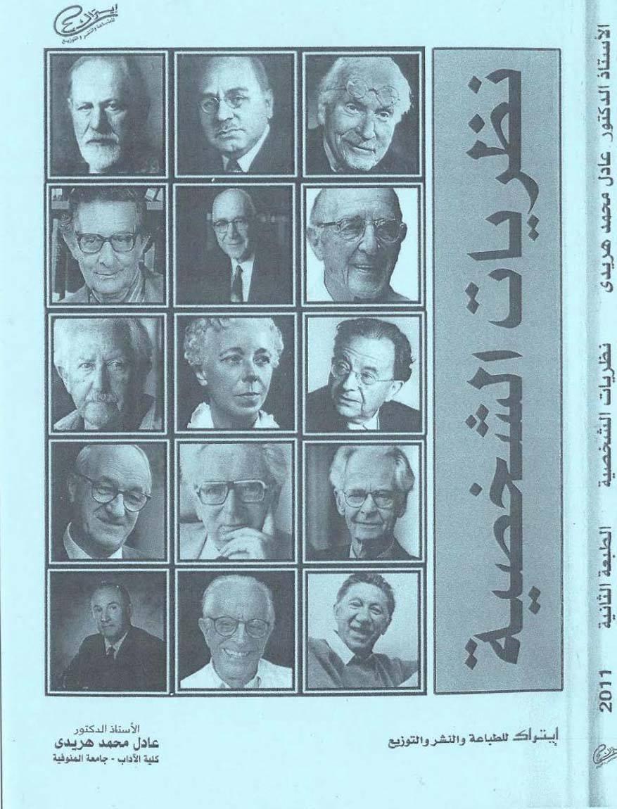 كتاب نظريات الشخصية عادل محمد هريدي pdf