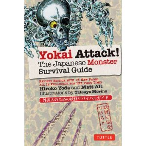 Fucking Zombies!: Yokai Attack!: The Japanese Monster