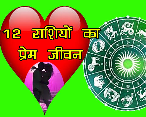 12 Rashiyo Ki Love Life by best love guru, love astrologer, prem vivah, prem jivan.