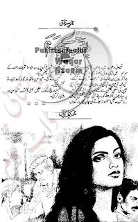 Poorab Pachim by Nazia Razzaq