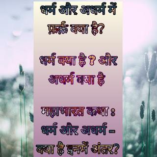 Dharm Adharm in English / hindi ।। धर्म और अधर्म में फ़र्क़ क्या है?