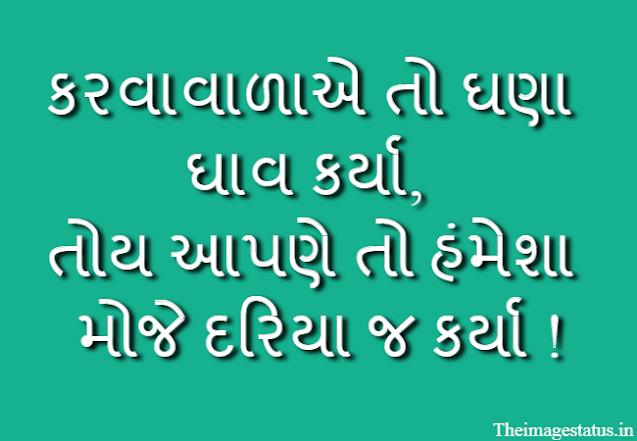 Attitude Status In Gujarati Facebook