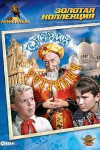 Watch Old Man Khottabych Online Free in HD