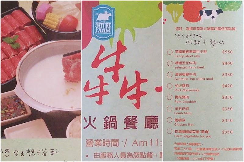 犇牛牛火鍋餐廳menu菜單|苗栗飛牛牧場|放大清晰版詳細分類資訊