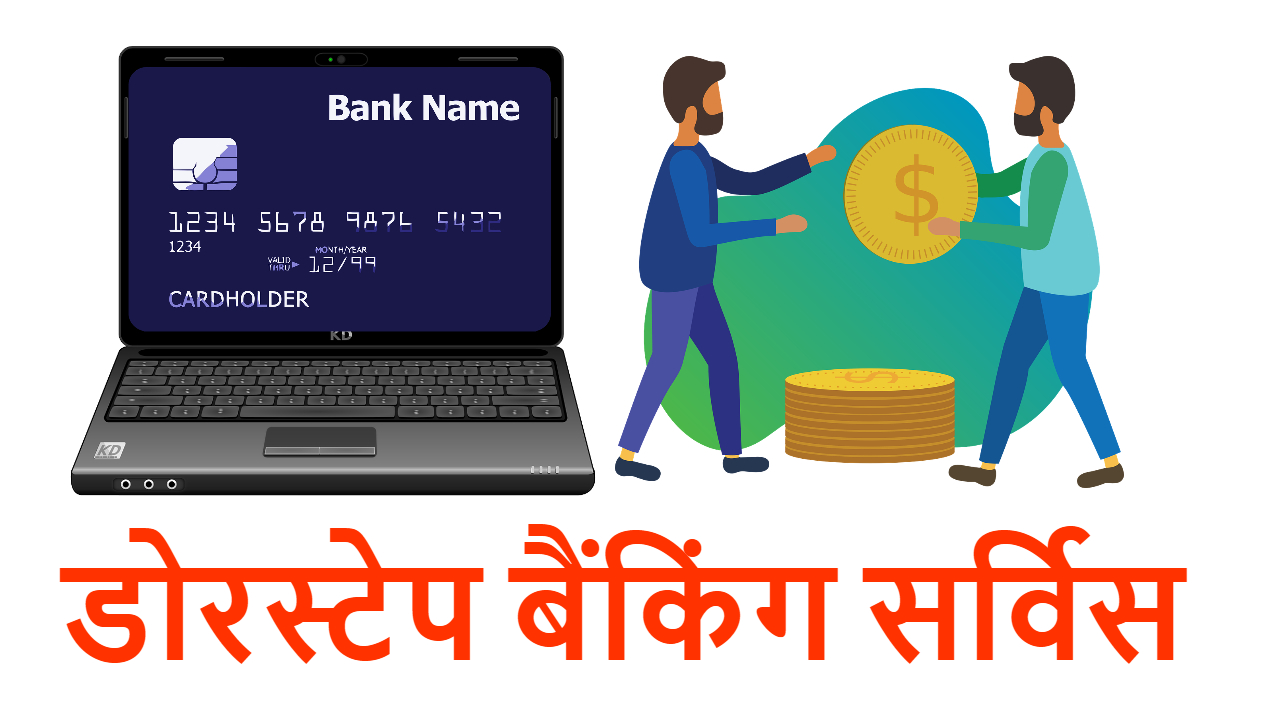 Dore Step Banking Service in Hindi