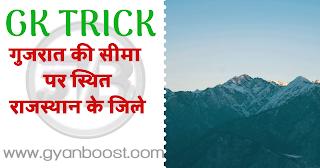 राजस्थान की अन्य राज्य से सीमा, गुजरात की सीमा पर राजस्थान के जिले, गुजरात के किन जिलों की सीमा रेखा राजस्थान से मिलती है,गुजरात की अन्य राज्य से सीमा, राजस्थान और गुजरात के सीमावर्ती जिले, राजस्थान के जिले और पड़ोसी राज्यों के जिले, अंतरराज्यीय सीमा, जिलों की सूची, राजस्थान और गुजरात के परस्पर स्पर्श करने वाले जिले, districts of Rajasthan Gujarat border, राजस्थान के पड़ोसी राज्य, गुजरात के पड़ोसी राज्य, touching districts of Rajasthan and Gujarat, अंतरराज्यीय सीमा की लंबाई