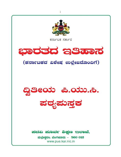 Indian History In Kannada - Download PDF of Indian History