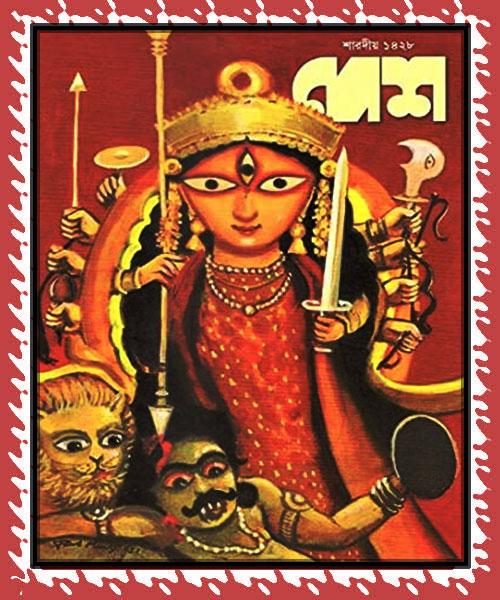Desh Sharadiya 2021 । শারদীয়া দেশ ১৪২৮