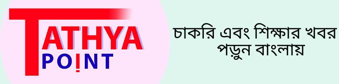TATHYA POINT: Bengali Job News Portal