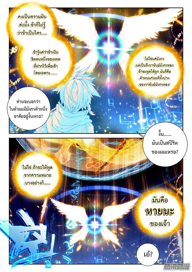 อ่านการ์ตูน Douluo Dalu 3 The Legends of The Dragon Kings 35 ภาพที่ 15