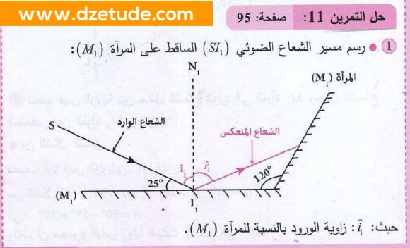 حل تمرين 11 صفحة 95 فيزياء السنة رابعة متوسط - الجيل الثاني