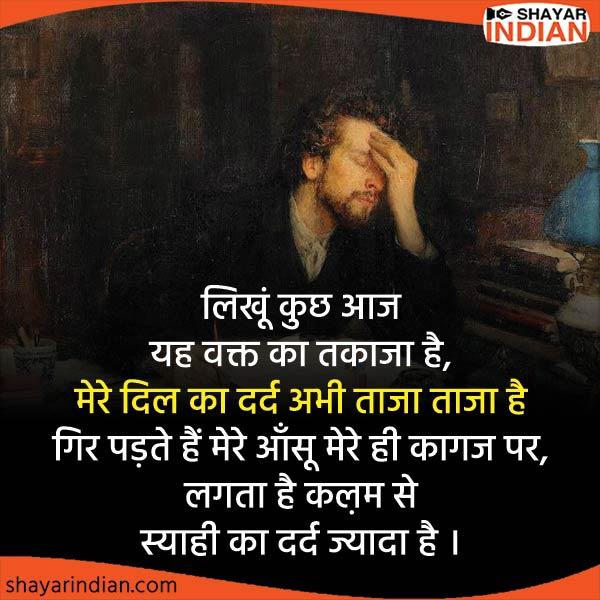 Very Sad Shayari: Wakt, Takaja, Dil Ka Dard, Aansu, Kagaj, Kalam, Shyahi