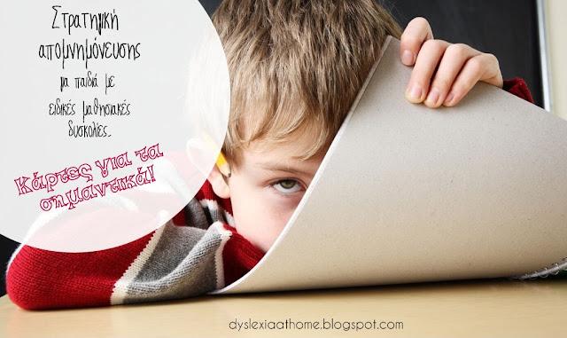 παιδί, δυσκολίες, μνήμη, δυσλεξία