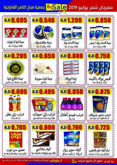 مهرجان يوليو وعروض جمعيه صباح الناصر التعاونيه الكويت 25 يوليو  حتى 30 يوليو 2019