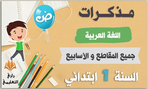 مذكرات اللغة العربية للسنة الأولى ابتدائي