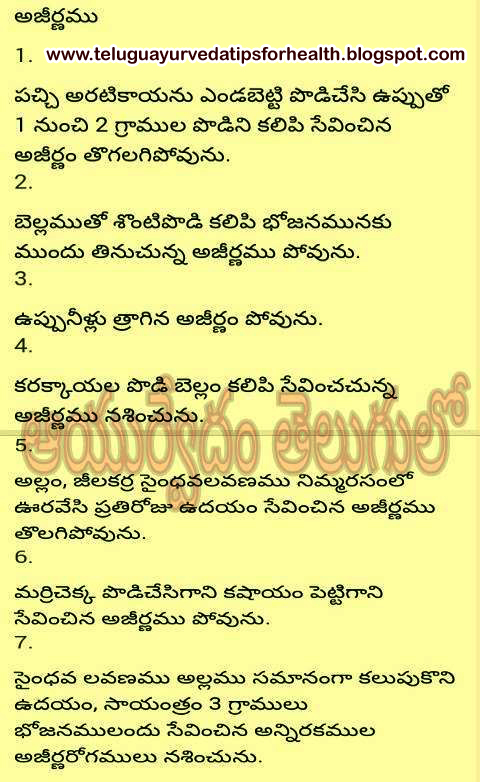 Best Ayurvedic Tip For Digestion In Telugu Ayurveda Tips For Good