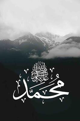خلفيات بالطول مكتوب عليها محمد صلي الله عليه وسلم