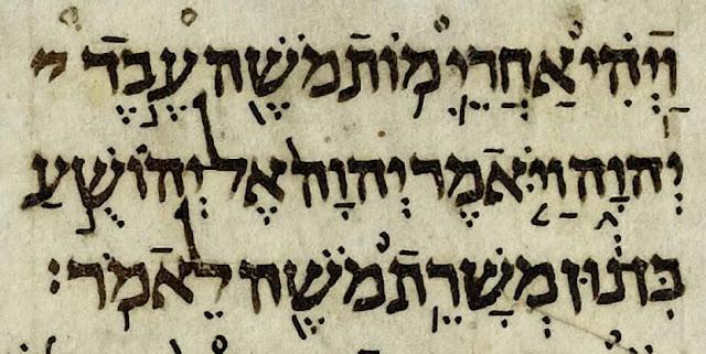 العبرية