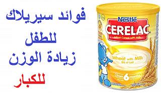 سيريلاك بالحليب لزيادة الوزن Cerelac