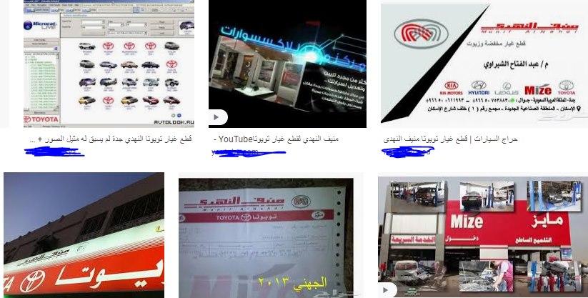 قطع غيار تويوتا أصلي أماكن لبيع قطع غيار تويوتا في السعودية