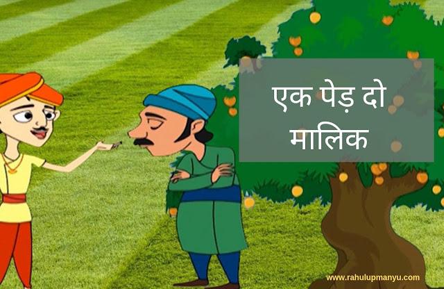 एक पेड़ दो मालिक - Akbar Aur Birbal Ki Kahani Number 14