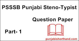 PSSSB-Punjabi-Steno-Question-Paper