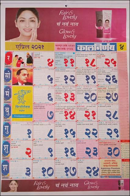 Kalnirnay Marathi Calendar 2021 April
