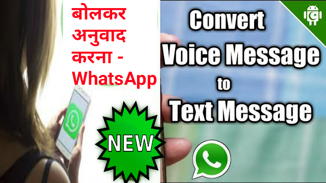 Translate-Voice-Message-to-Text-whatsApp-latest-tips-and-tricks-tech2wires