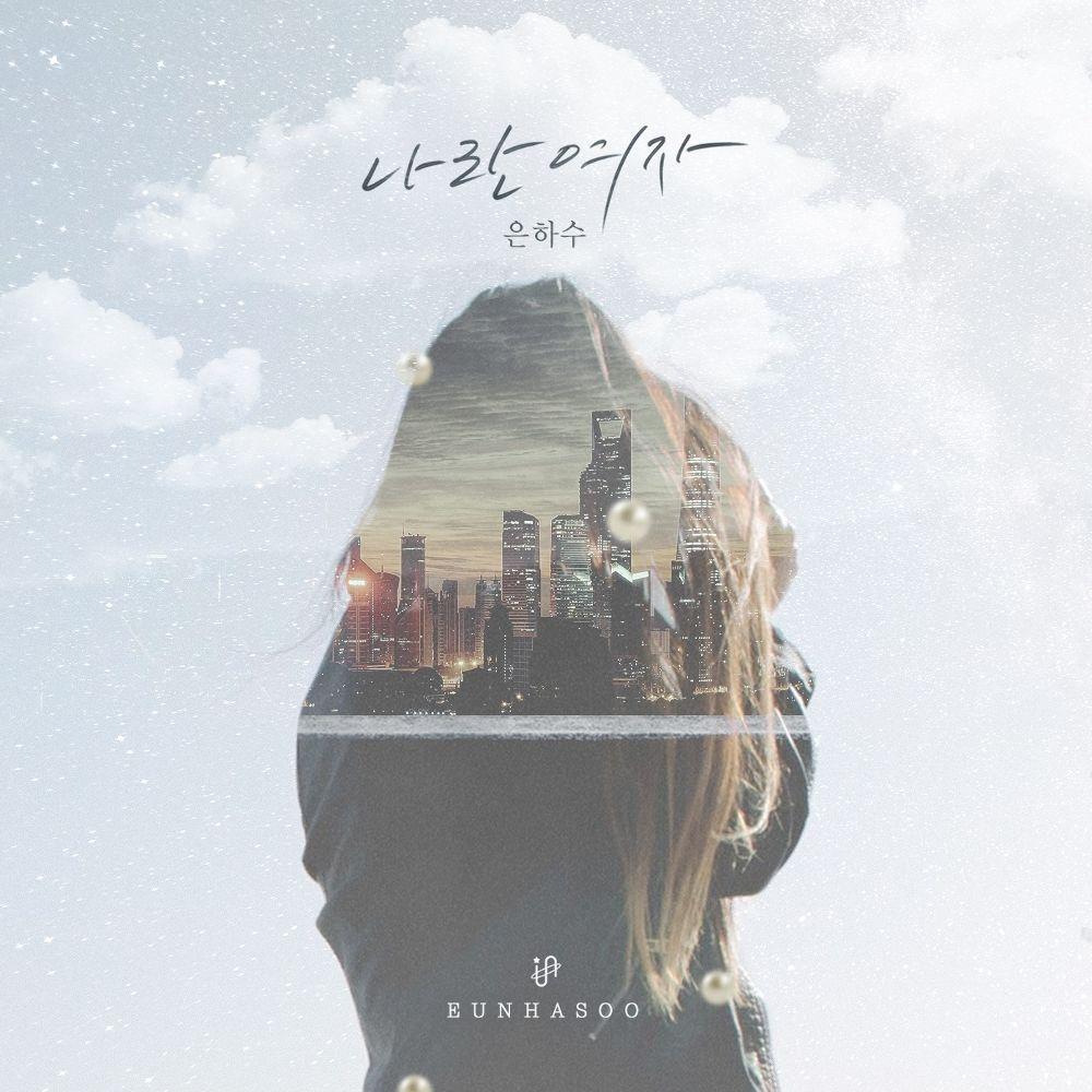Eun Ha Su –  Lady Cha Dal Rae's Lover OST Part.23