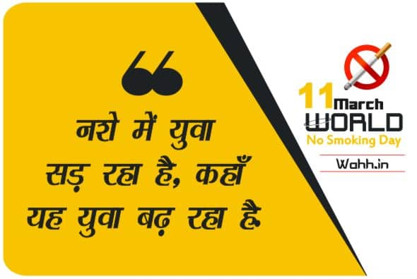 World No Smoking Day Messages In Hindi