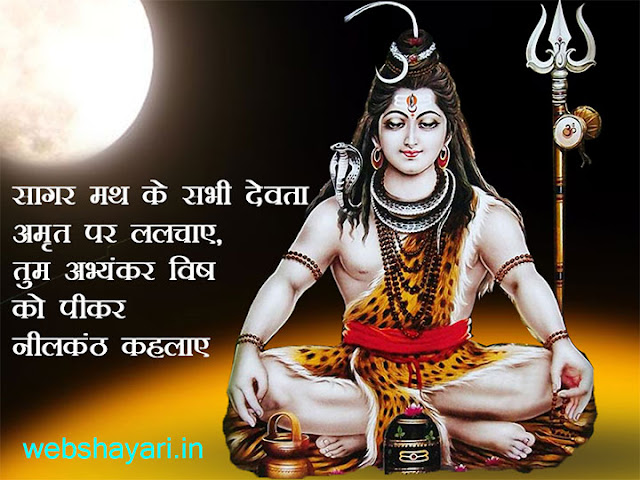 mahadev shayari with image